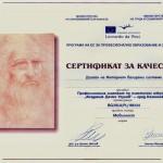 Certificate_web124