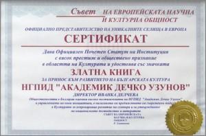 """Сертификат """"Златна Книга"""""""