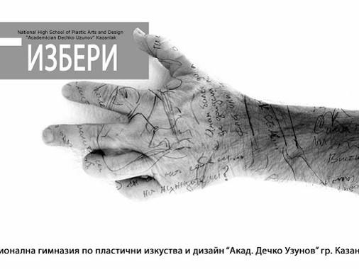 ПЛАКАТ, АВТОР ГЮЛЕН ОКАН 12А КЛАС, ВИПУСК 2009