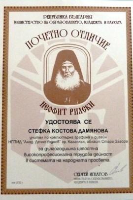 Otlichie neofit Rilski – Stefka Damyanova-kopie