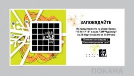 pokana_gyulen20okan-01-01