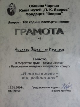 gramota-nikolaya