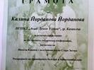 nagrada Kalina