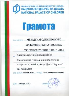Gramota Aleksandar – Vidin