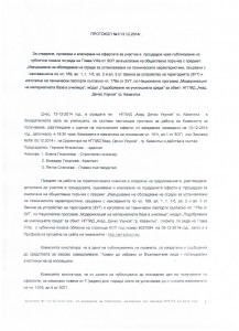 protokol1