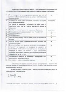 protokol12