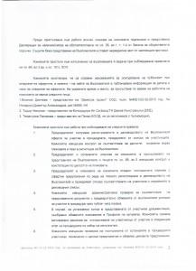 protokol2