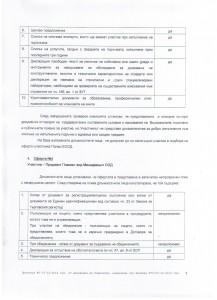 protokol7