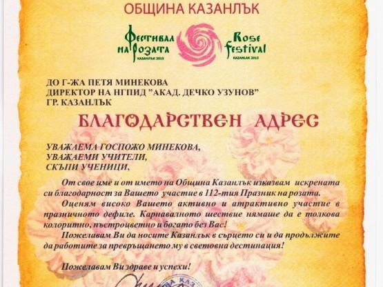 praznik roza obshtina