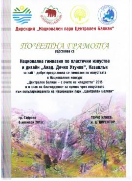 награда Ц Балкан