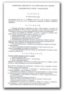 zapoved_120