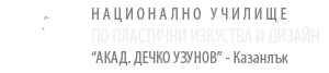 """НУПИД """"Акад. Д. Узунов"""""""