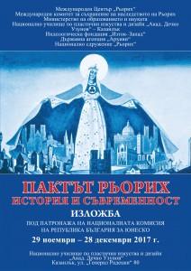 Плакатът Рьорих