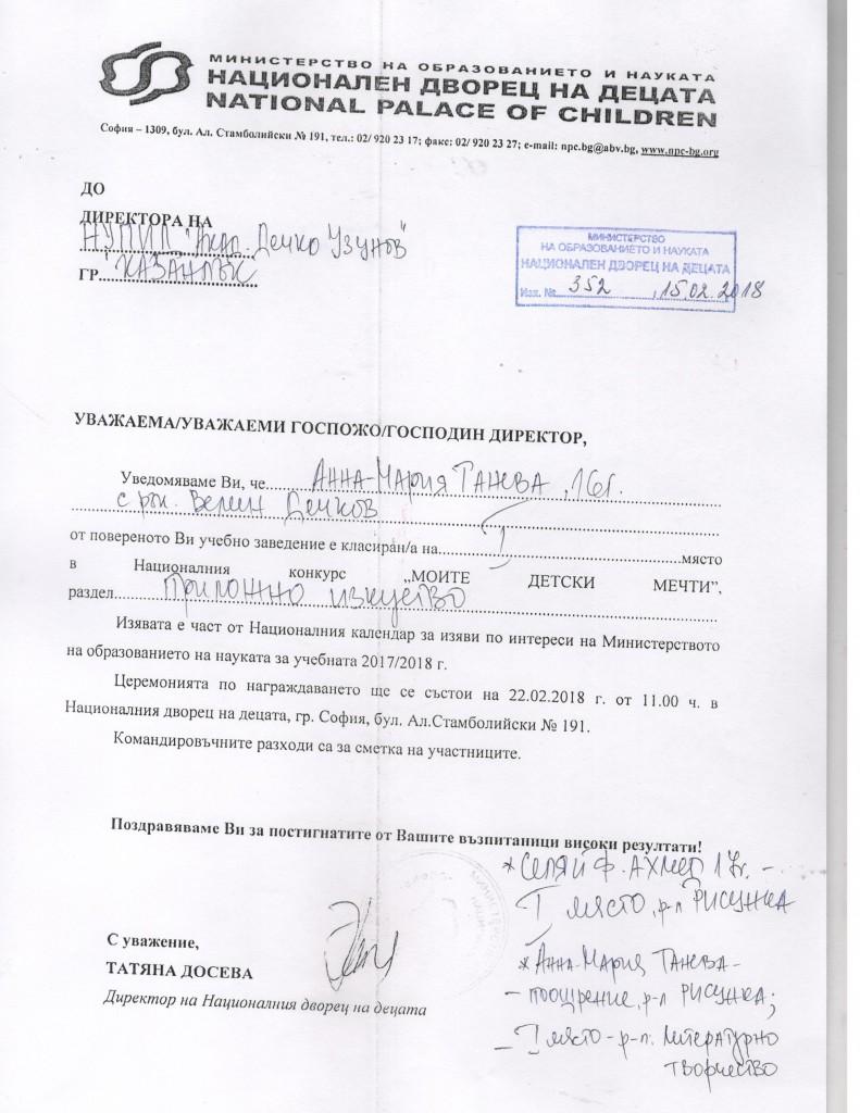 DM_Kazanlak_DU2018 001