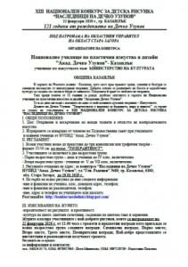 Регламент 2020