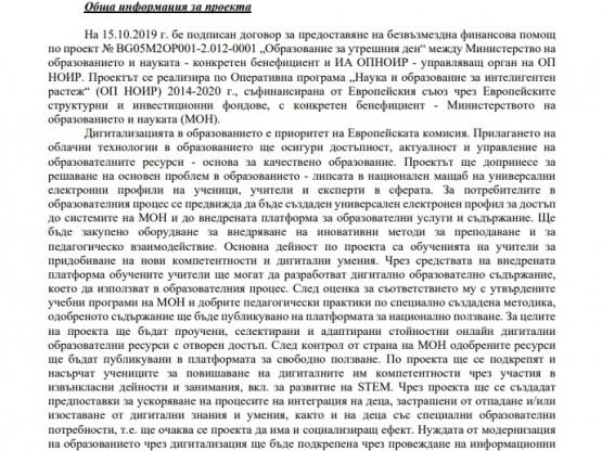 proekt_OP-ObrazUtreDne_031219