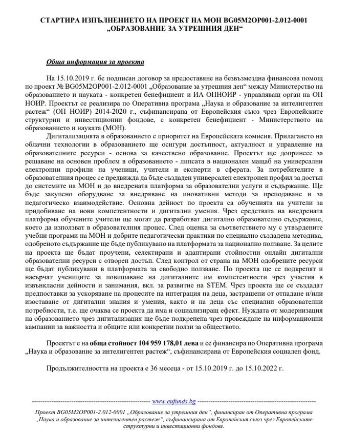 proekt_OP-ObrazUtreDne_031219_2