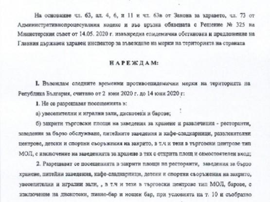 Заповед на министъра на здравеопазването03_06_20