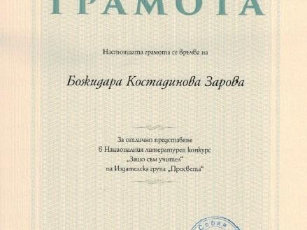 Грамота Зарова