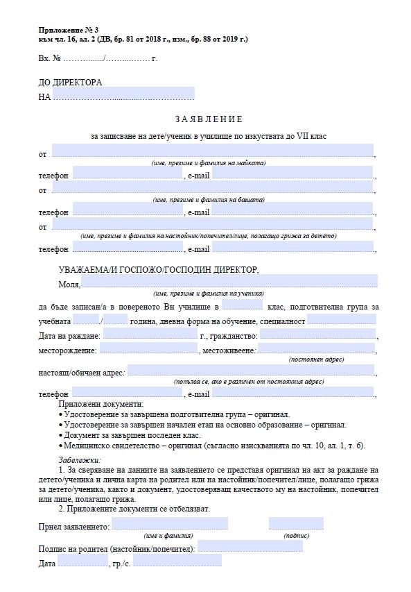 заявлвние за записване на ученик до 7ми кла