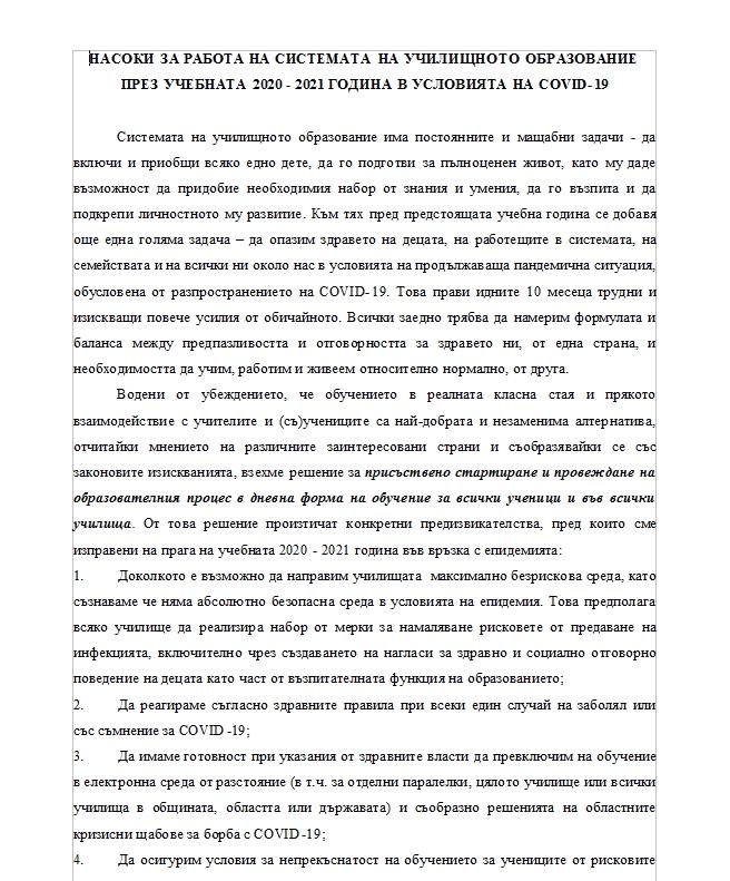 НАСОКИ-Ковид19