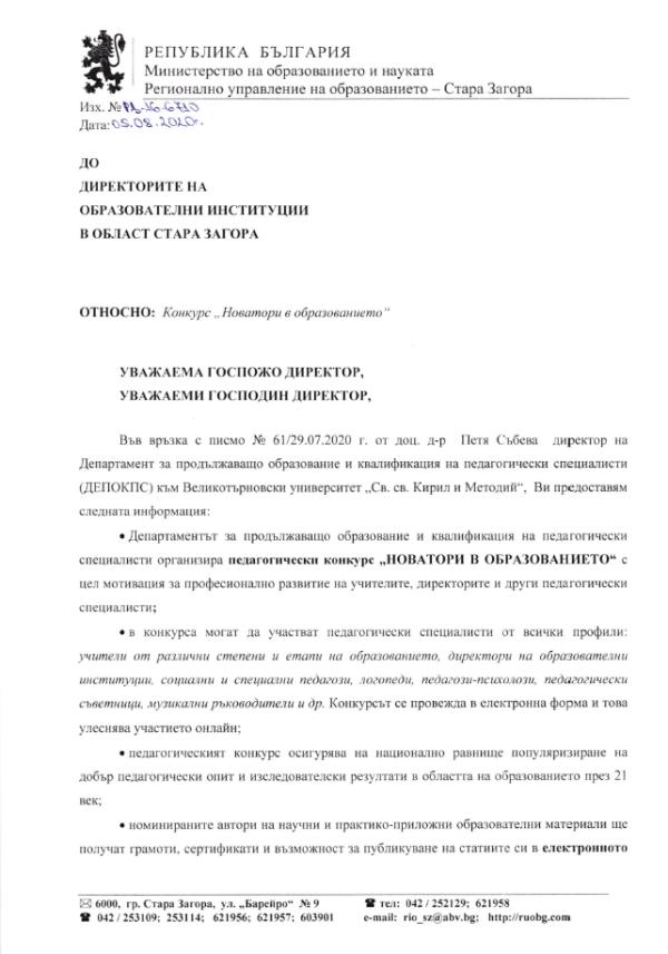 Писмо РД-16-6710