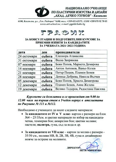 график - консултации 2020-2021 г.